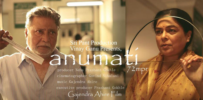 'Anumati' Review